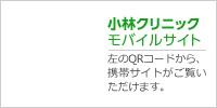 小林クリニックモバイルサイト